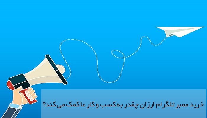 خرید ممبر تلگرام ارزان